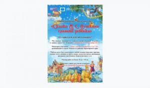 Семейный конкурс творческих работ «Сказка А.С. Пушкина глазами ребёнка»