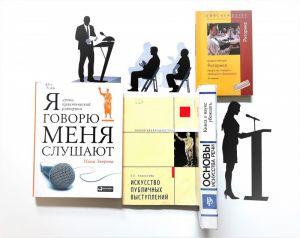 Книги по риторике