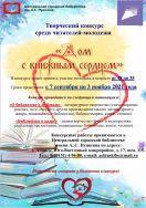 Творческий конкурс для молодежи «Дом с книжным сердцем»