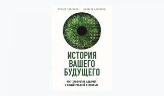 📚 Ричард Сасскинд, Даниэль Сасскинд История вашего будущего. Что технологии сделают с вашей работой и жизнью 📚