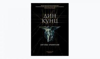 📚 Дин Кунц Ангелы-хранители (16+) 📚