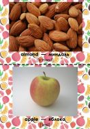 Карточки фрукты