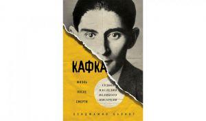 📚Бенджамин Балинт. Кафка. Жизнь после смерти: судьба наследия великого писателя📚